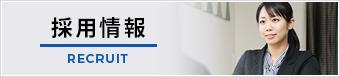 千葉県船橋市高根町の採用情報