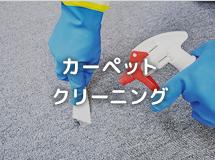 千葉県船橋市高根町のオフィス・店舗カーペットクリーニング