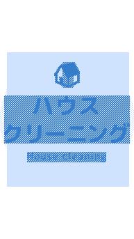 千葉県船橋市高根町のハウスクリーニングサービス一覧