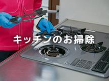 千葉県船橋市高根町のキッチンのおそうじ
