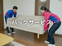 千葉県船橋市高根町のおそうじパックサービス