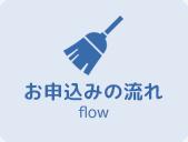 千葉県船橋市高根町のハウスクリーニングのお申し込みの流れ