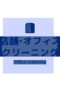 千葉県船橋市高根町の店舗・オフィスクリーニングサービス一覧