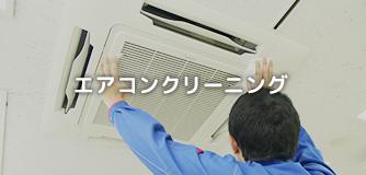 千葉県船橋市高根町の業務用エアコンクリーニング