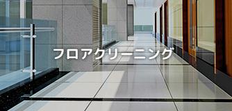 千葉県船橋市高根町のオフィス・店舗フロアクリーニング