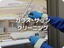 千葉県船橋市高根町のオフィス・店舗ガラス・サッシ・蛍光灯クリーニング