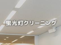 千葉県船橋市高根町のオフィス・店舗ソファ・椅子クリーニング